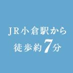 JR小倉駅から徒歩約7分