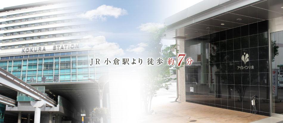 JR小倉駅より徒歩約7分