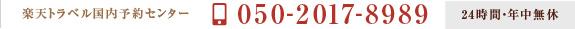 楽天トラベル国内予約センターTEL050-2017-8989(24時間・年中無休)