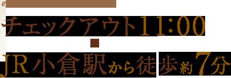 のんびり観光やビジネスに便利。チェックアウト11:00&JR小倉駅から徒歩約7分