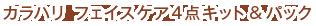 カラハリ フェイスケア4点キット&パック