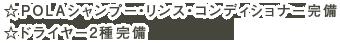 ☆POLAシャンプー・リンス・コンディショナー完備☆ドライヤー2種完備